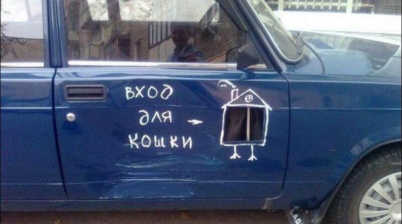 Смешные надписи на авто